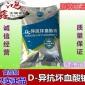 ��VC�c(D-��抗�难�酸�c) 食品�抗氧化�� �T城�A源 肉制品�o色